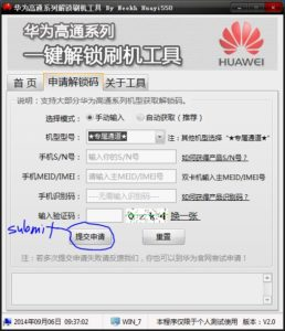 2-unlock-bootloader-huawei-ascend-mate-2-4g