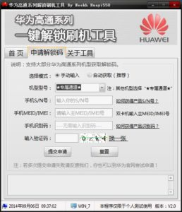 3-unlock-bootloader-huawei-ascend-mate-2-4g